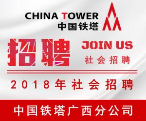 中国铁塔广西分公司招聘