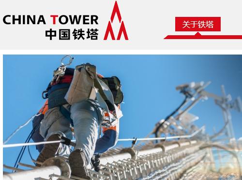 中国铁塔公司招聘_中国铁塔公司,一大波招聘正在靠近中! - 通信人才网